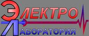 """ООО """"Электролаборатория"""""""